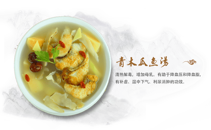GREEN PAPAYA FISH SOUP